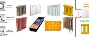 Заменим батареи отопления, в квартире, доме и офисе